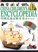【资源分享】中国儿童百科全书(自然天地、科学技术、我们的社会)(高清pdf)