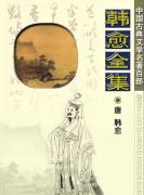 【资源分享】中国古典文学名著100部珍藏版(pdf)