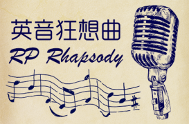 20151022《英音狂想曲》发音练习活动,星期四