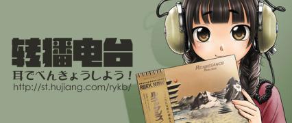 【转播电台】耳でべんきょうしよう! 第317期