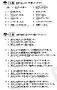 新日语能力考试考前对策N1--听力002