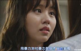 【韩剧】《学校2015--후아유》— 手(xiǔ)撕姜素英篇