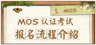 MOS报名须知(一):账号注册引导