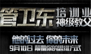 【CC公益大讲堂】培训业神级教父管卫东帮你规划未来