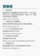 【爽身粉】58个帮你提升自我的超实用网站