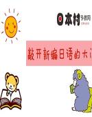 课文朗读,敲开新编日语的大门
