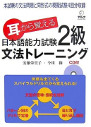 【福利】【能力考】耳から覚える日本语能力试験2级文法トレーニング(PDF+MP3)