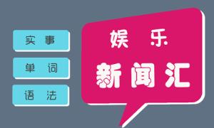 读新闻学韩语-娱乐新闻8