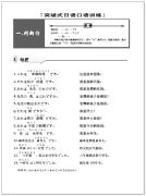 突破式日语口语训练[PDF格式]