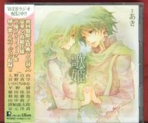 【福利】【广播剧CD】《歌姫》 (入野自由 宮野真守)
