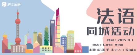 【上海法语同城活动】基础法语小王子主题活动(2015.11.1 周日)