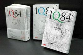 【日文原版小说】《1Q84》——村上春树