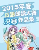 2015日语朗读大赛决赛作品集
