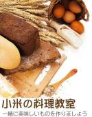 小米の料理教室