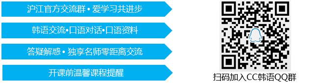 标准韩国语(12)收音部分