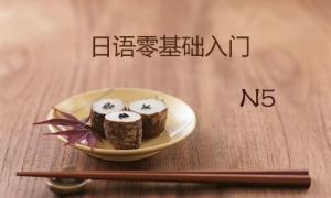 日语入门--N5(续)