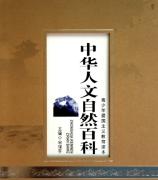 【资源分享】中华人文自然百科(共8卷)(高清彩图pdf)