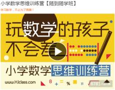 """【小学奥数训练营】""""小明杯""""数学竞赛(第四期)"""