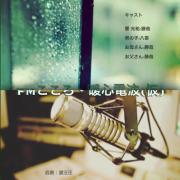 【萌音杯】日文配音大赛(广播剧组): FM996・暖心电波——暁勝哉(enccey)&八哥(wygwyg0206)