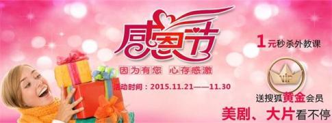 酷学感恩节,送你搜狐黄金会员,畅享海量大片!