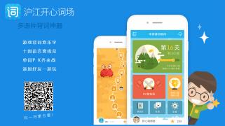 【移动词场】【安卓开心词场】安卓Android开心词场使用指南