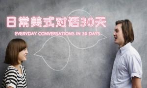 日常美式对话30天