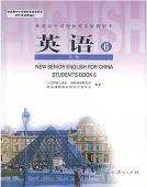 高中英语选修6(人教版)