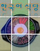 【A+】한국어 식당(已完结)