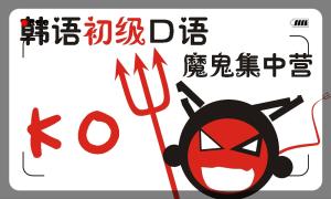 韩语初级口语魔鬼集中营体验课