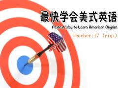 课程回顾:最快学会美式英语 1-5