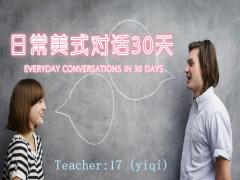 课程回顾:日常美式对话30天 1-6
