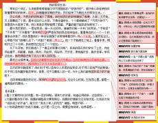 """【初中语文作文一对一批改】双11不去血拼去上课,""""作文批改互动交流会""""!"""
