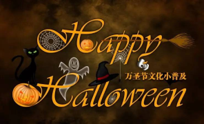 Yes, It's UK丨23 Happy Halloween,Happy 见鬼日~