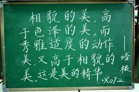 2015年江苏省小学体育青年教师教学基本功大赛专题报道三