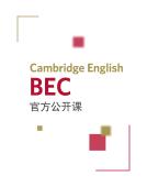 剑桥官方BEC公开课