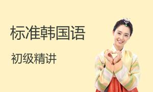标准韩国语15(1)