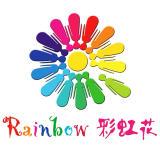 彩虹花和阅汇