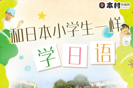 和日本小学生一样学习日语(1)