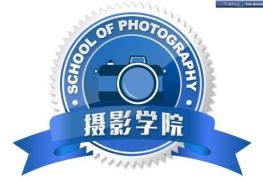【公告】摄影学院 徽章领取规则及 学院徽章领取登记帖【勋章已经终止发放咯】