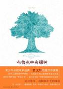 图书推荐:《布鲁克林有棵树》