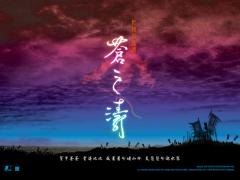 大宇资讯将携手东京电视台制作《轩辕剑》动画