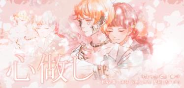 【歌曲推荐018】心做し—— 花たん 【附翻唱】