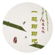 #一起聊聊8# 日本禅意元素——惊鹿