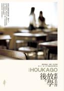 【日文原版小说】《放学后》——东野圭吾