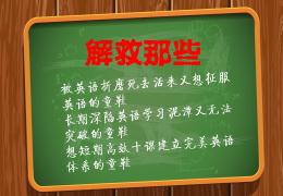 英语思维:10课重建你英语体系