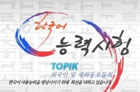 TOPIK能力考必备词汇语法(初级)——11.25.第一期