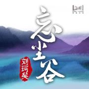 【浮生古典文学社】『翻唱.笙歌铭夙心』忘尘谷
