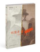 图书推荐:《吹笛者与开膛手》