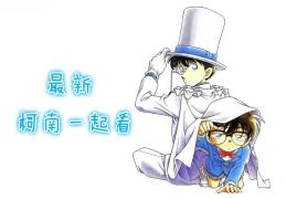 【799.侦探团的密室推理比赛】小黑遇难记_(:зゝ∠)_