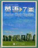 高中英语选修7(北师大)